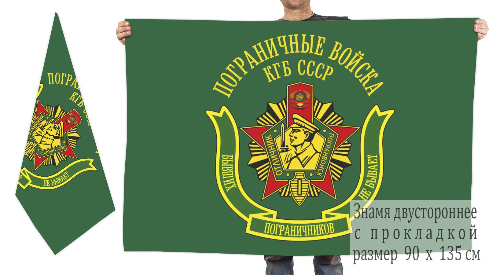 Двусторонний флаг пограничных войск КГБ Советского Союза