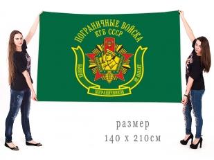 Большой флаг пограничных войск КГБ Советского Союза
