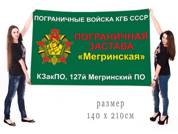 """Флаг пограничных войск КГБ СССР Мегринский ПО погранзастава """"Мегринская"""""""