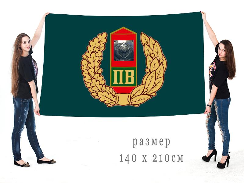 Флаг Пограничных войск КГБ СССР