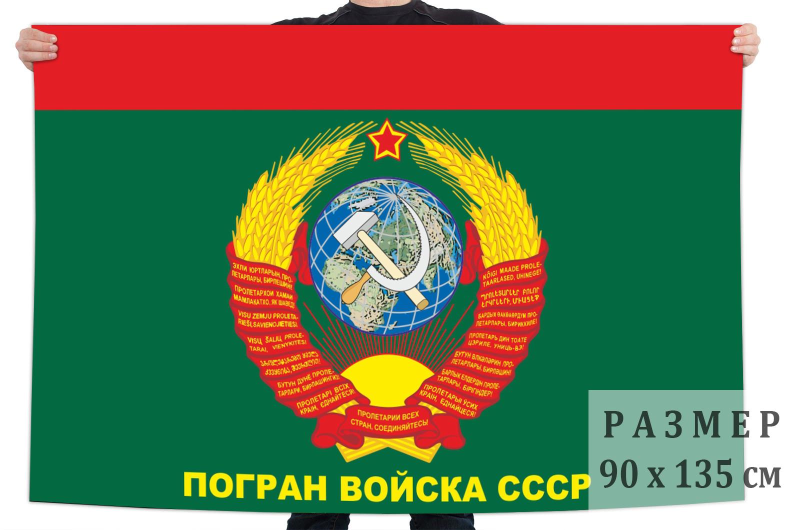 Флаг пограничных войск Комитета Государственной безопасности СССР
