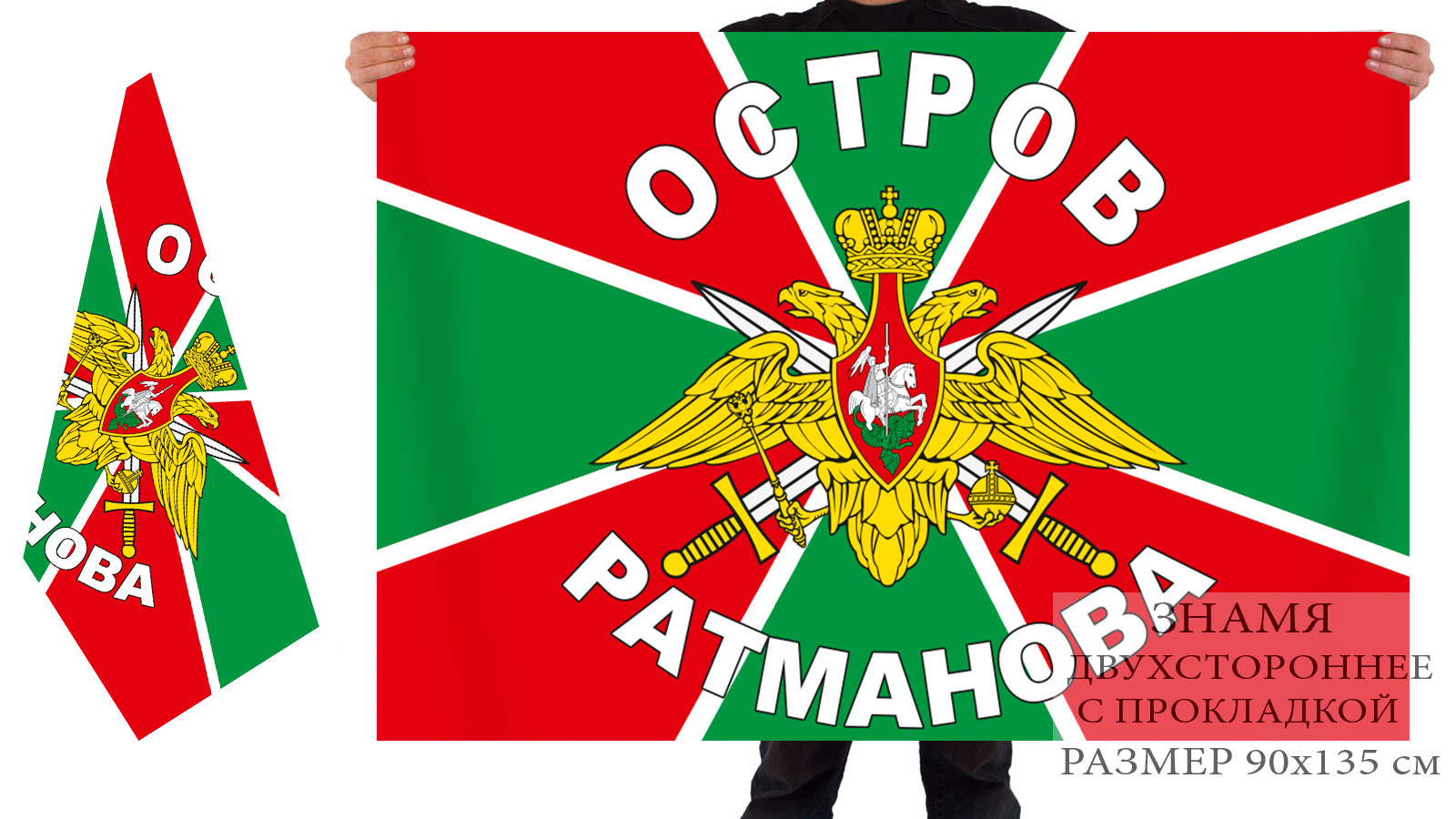 Заказать погран флаг остров Ратманова