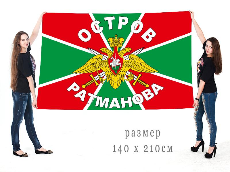 Флаг Пограничных войск, остров Ратманова