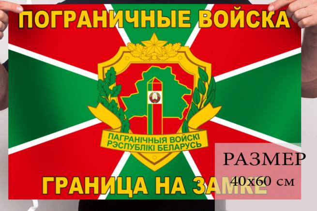 Флаг Пограничных войск РБ