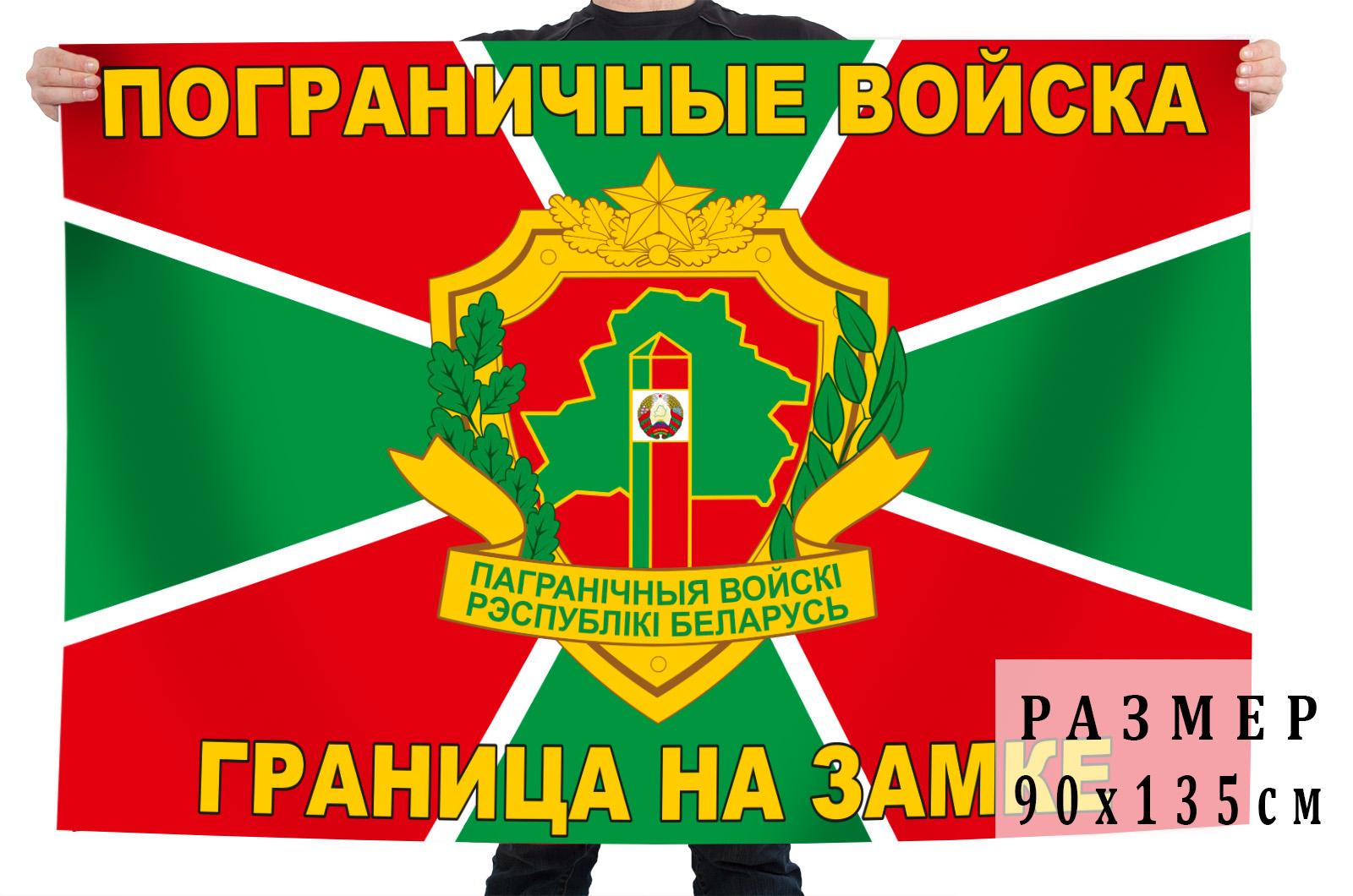 Флаг Пограничных войск Республики Беларусь