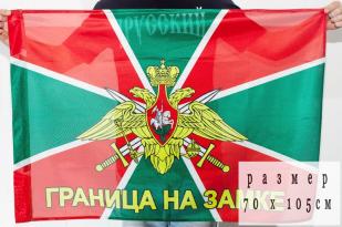Флаг Погранвойск с девизом «Граница на замке»