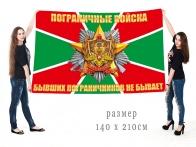 """Флаг Пограничных войск с девизом """"Бывших пограничников не бывает"""""""