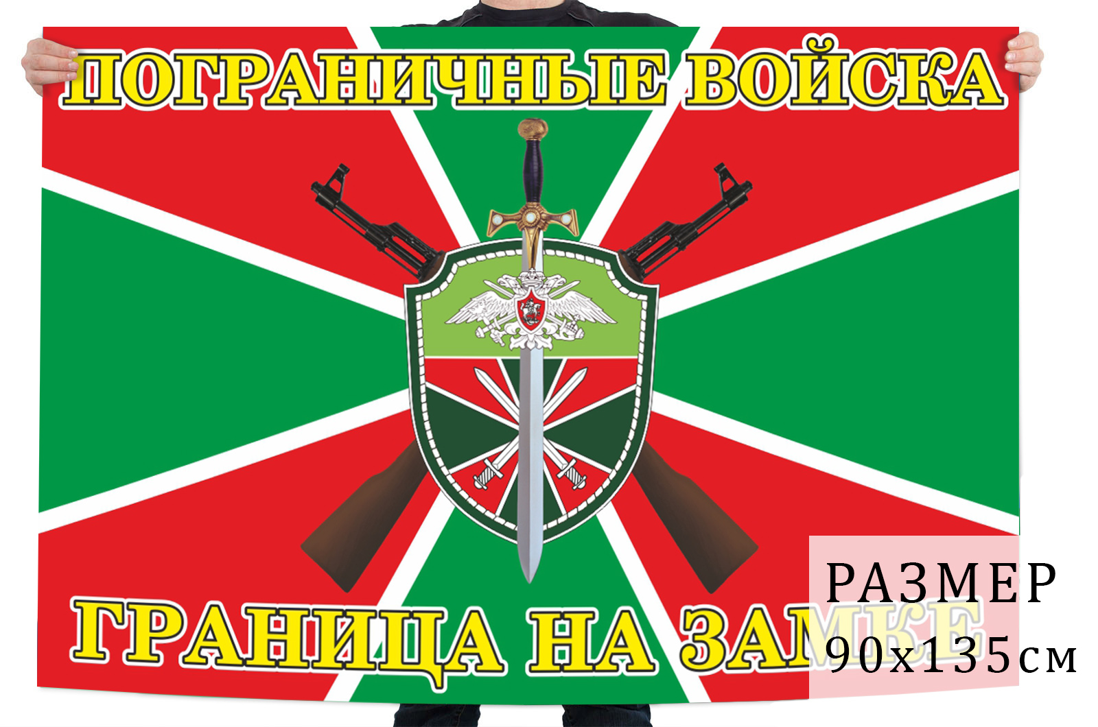 Флаг пограничных войск с девизом