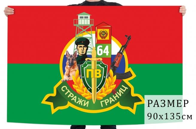 """Флаг Пограничных войск с лозунгом """"Стражи границ"""""""
