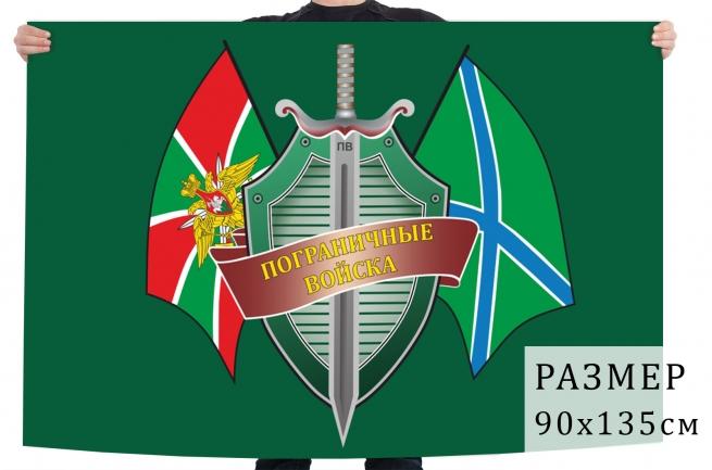 Флаг пограничных войск с ярким принтом