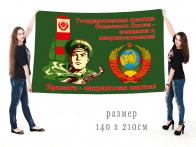 """Флаг Пограничных войск СССР """"Присяга - сакральная клятва"""""""