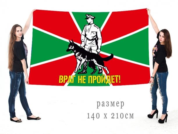 """Флаг пограничных войск """"Враг не пройдёт"""""""