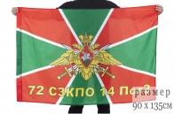 Флаг пограничный 72 СЗКПО 14 ПогЗ