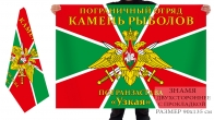 Флаг «Пограничный отряд Камень-Рыболов, погранзастава «Узкая»