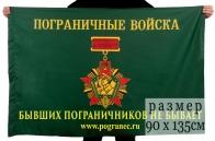 Флаг пограничников «Погранец.ру»