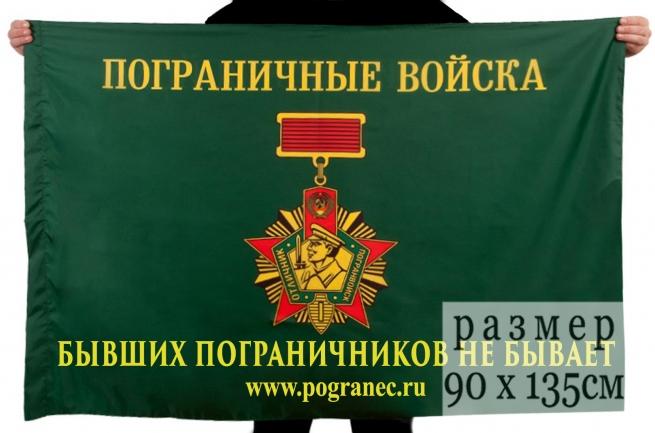 Флаг пограничный «Погранец.ру»