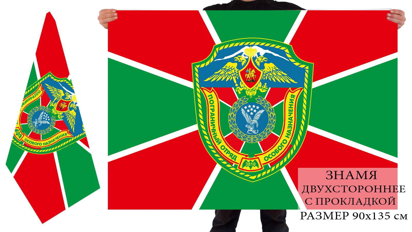 Флаг Пограничный Отряд Особого Назначения №487, в/ч 3810
