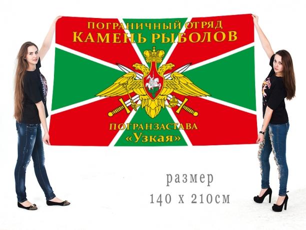 Флаг «Погранотряд Камень-Рыболов, погранзастава «Узкая»