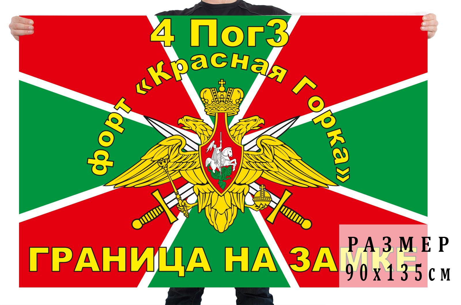 Флаг Погранвойск 4 ПогЗ форт «Красная горка»