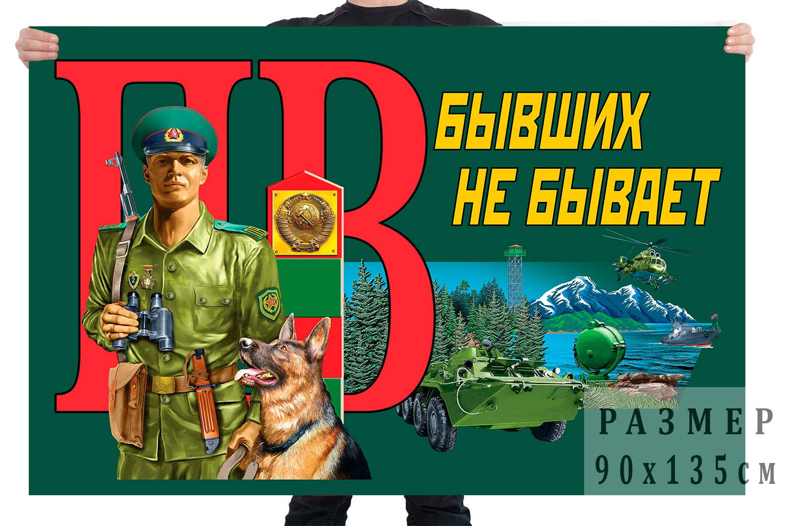 Флаг погранвойск Бывших не бывает
