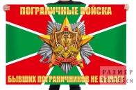 """Флаг Погранвойск """"Бывших пограничников не бывает"""""""