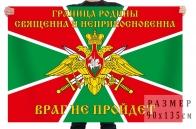 """Флаг Погранвойск """"Граница Родины священна и неприкосновенна"""""""