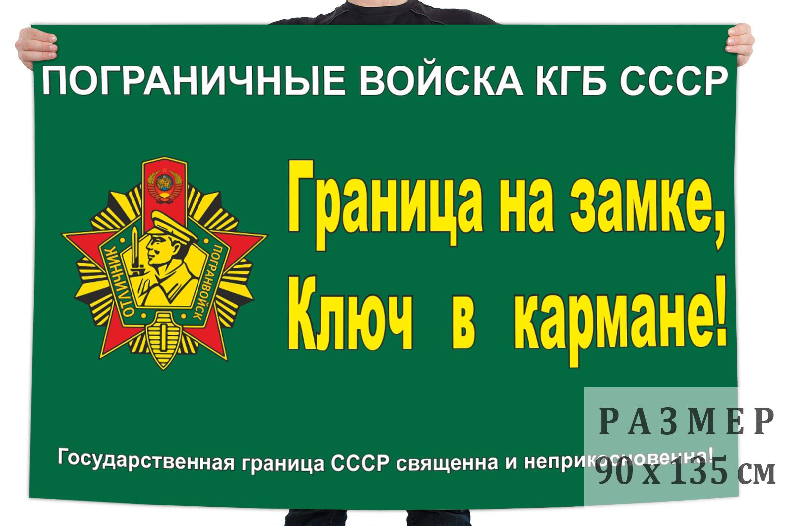 Заказать флаг Погранвойск КГБ СССР онлайн