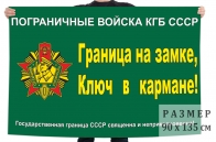 Флаг Погранвойск КГБ СССР