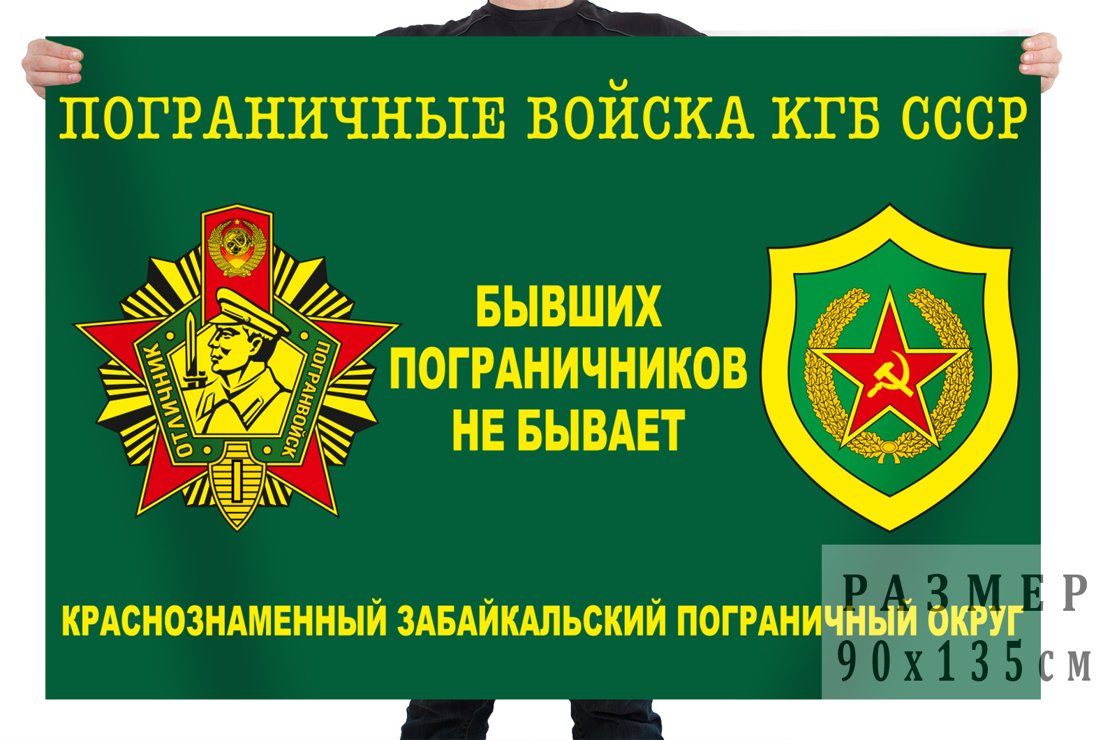 Флаг погранвойск КГБ СССР КЗабПО