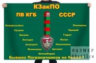 Флаг Погранвойск КГБ СССР КЗакПО