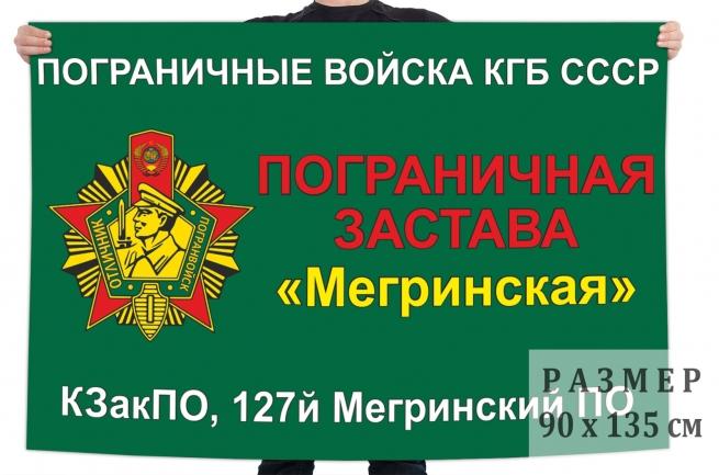 """Флаг погранвойск КГБ СССР погранзастава """"Мегринская"""""""