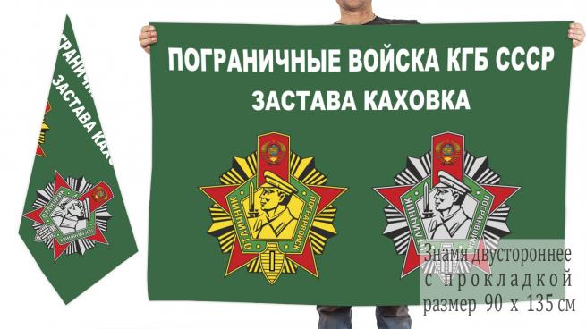 Флаг Погранвойск КГБ СССР, Застава Каховка