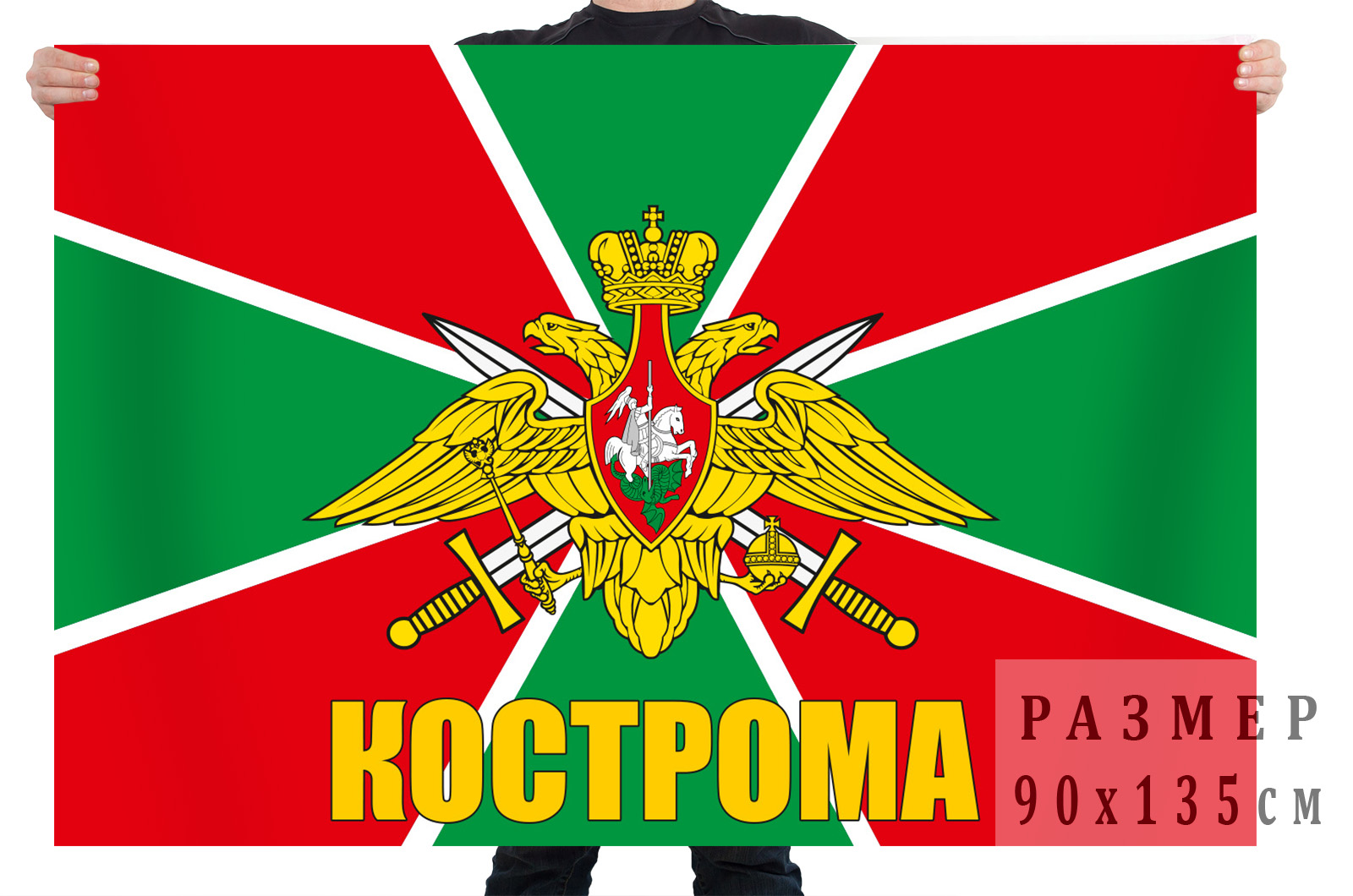 Флаг погранвойск Кострома