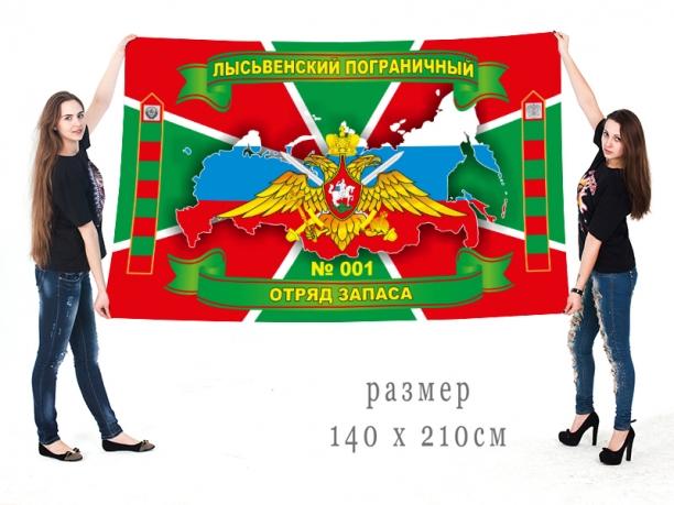Флаг Погранвойск Лысьвенского ПО запаса