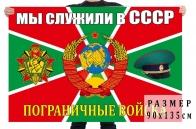Флаг Погранвойск Мы служили в СССР