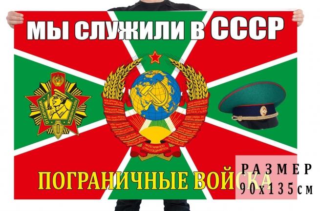 """Флаг Погранвойск """"Мы служили в СССР"""""""