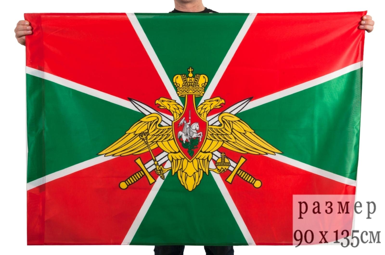 Флаг Погранвойск (на сетке)