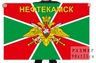 Флаг погранвойск Нефтекамск