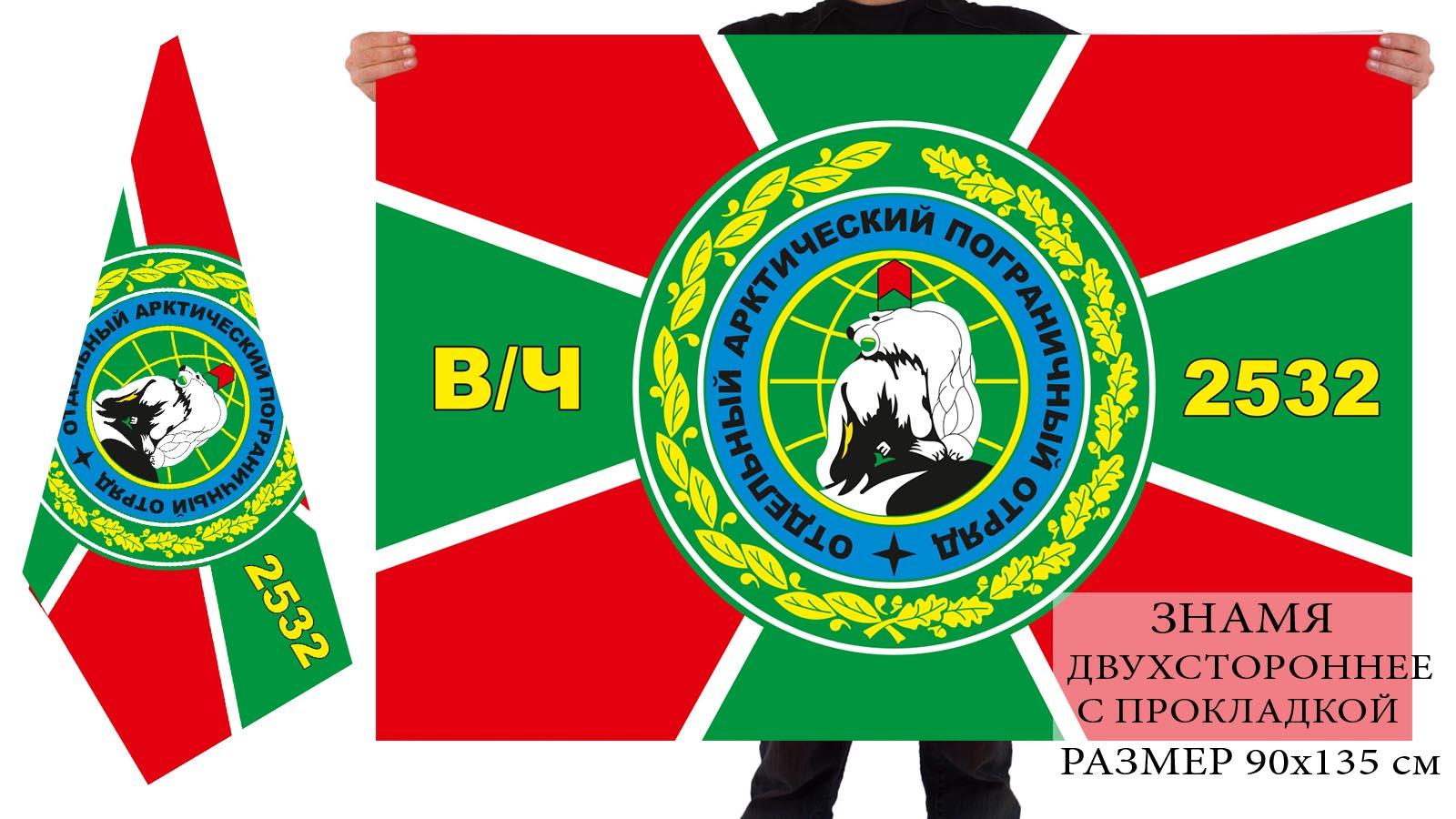 Флаг Погранвойск ОАПО в/ч 2532
