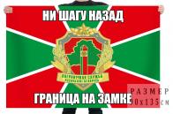 """Флаг Погранвойск Республики Беларусь """"Граница на замке"""""""