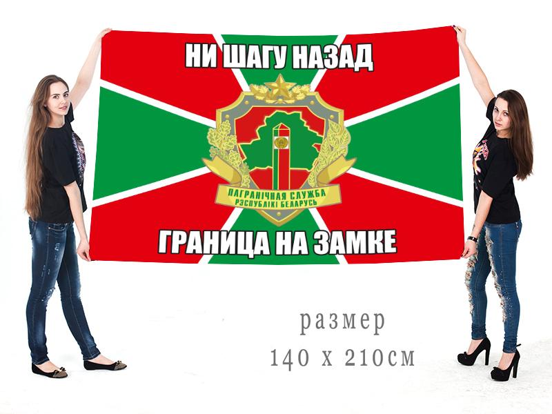 """Флаг Погранвойск Республики Беларусь с девизом """"Граница на замке"""""""