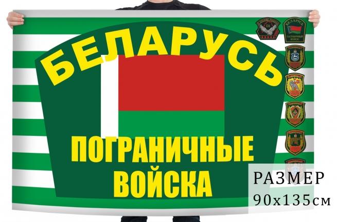 Флаг погранвойск Республики Беларусь