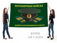 """Флаг Погранвойск РФ """"Бывших пограничников не бывает"""""""