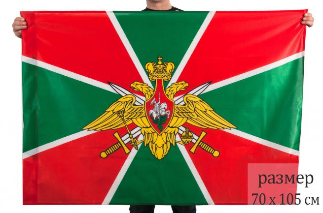 Флаг Погранвойск России