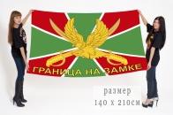 "Флаг погранвойск с девизом ""Граница на замке"""