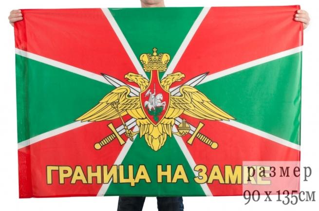 Флаг Погранвойск с девизом (на сетке)