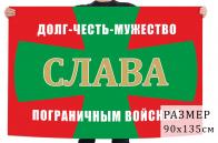 Флаг Погранвойск с девизом
