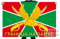 """Флаг погранвойск с символикой """"Граница на замке"""""""