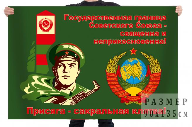 """Флаг Погранвойск СССР """"Присяга - сакральная клятва"""""""