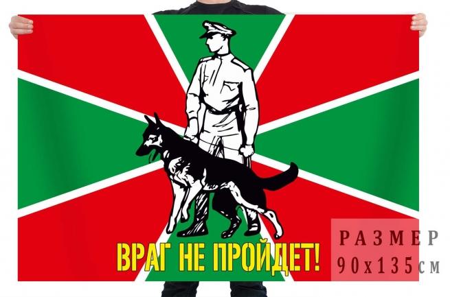 "Флаг Погранвойск ""Враг не пройдёт"""